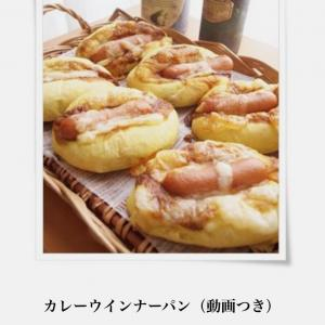 レシピ♡カレーウィンナーパン