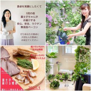 『植育×食育』イベントのご案内♩