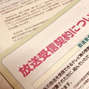 日本放送協会の受信契約について