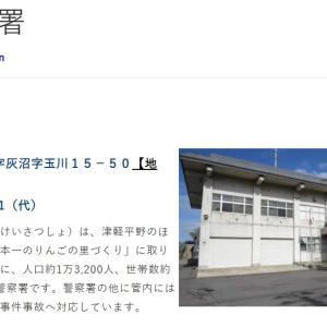 車庫証明申請 1 板柳警察署 続編