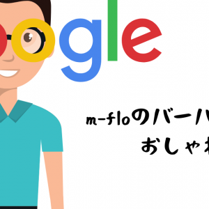 Google日本語変換を小学生に使わせてはいけない理由
