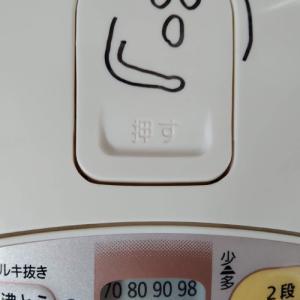彼は過去ミルク作り70℃キープくんとして使っていた