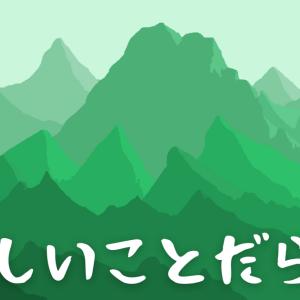 梅雨の合間に見えた鮮やかな緑の山と、梅雨本番の土砂崩れの話