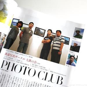 アサヒカメラ2月号に掲載されました