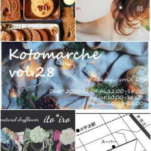 【コトマルシェ】vol.28 明日から3days!
