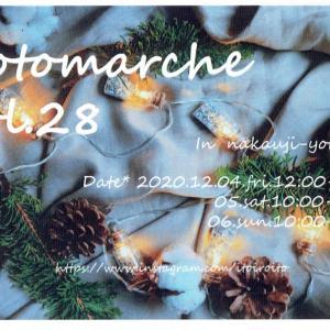 【コトマルシェ】vol.28 本日から3日間!開催日です*°