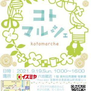 【⠀コトマルシェ+  】いよいよ明日!9月19日(日)開催!
