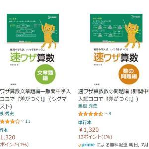 『有名中学入試問題集』(通称:電話帳)の季節