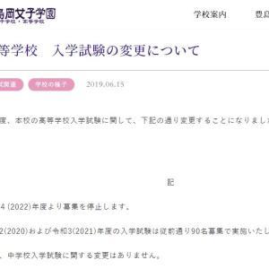 豊島岡女子の高校募集停止に思うこと。