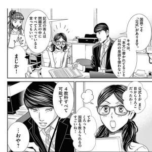 中学受験漫画を読む。