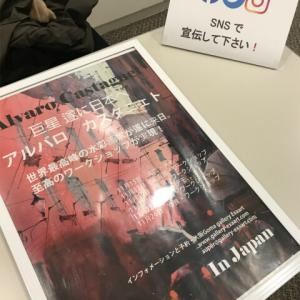 「アルバロ・カスタニェトが大阪にやってきた!」の巻(敬称略💦)