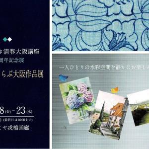 9/18水彩くらぶ大阪作品展始まりました。9/30村田旭さん個展(近鉄阿倍野)