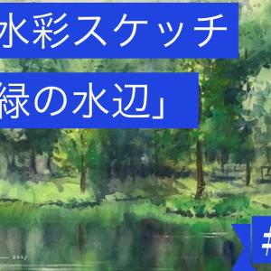 【動画】透明水彩スケッチ「新緑の水辺Ⅱ」2か月ぶりに制作しました🎬