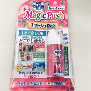 magic pushラスト1を薬局で買えた♪