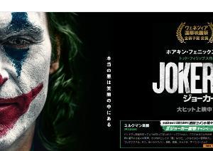 映画「ジョーカー」を見た。身につまされる。