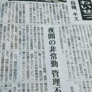 鳥取県米子児童相談所指導員わいせつ行為で解職(学童保育にも同じリスクがある)