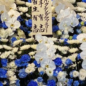 石川パパの供花