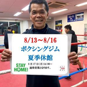 ボクシング界に数十年、宮田トレーナー