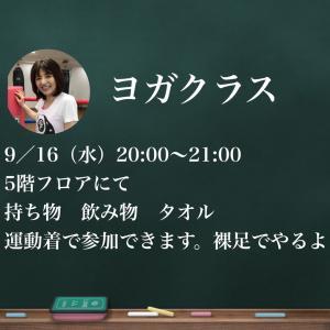 ヨガクラス 9/16 20:00〜