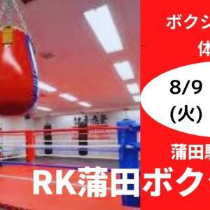 8/9(月)体験入会開催!