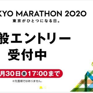 8/27 夫婦のんびりラン&東京マラソンエントリー