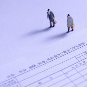 支払調書って何? 税務署に提出する必要がありますか?