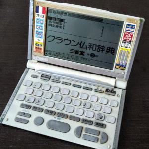 「翻訳家の丸山さんは、どの電子辞書を使っていますか?」というご質問にお答えします