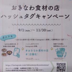 沖縄食材の店キャンペーン