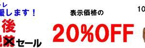 *大きな声では言えませんが・・(^_−)−☆ 20%オフセール開催