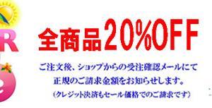 こだわりSHOP優 サマーセール開催中〜全商品20%オフです!