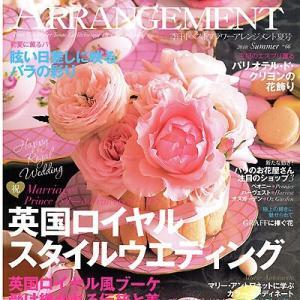 『BEST FLOWER ARRAGEMENT』8月16日発売に掲載【アトリエジューン神戸市】