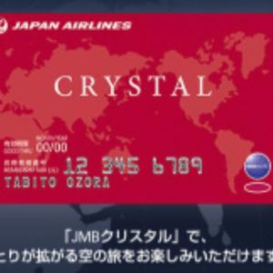 JAL 修行✳︎サファイア会員に!