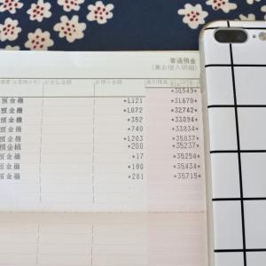 通帳小銭貯金途中経過&お買い物マラソンポチ報告。