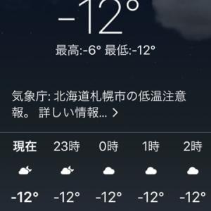 今年は寒いな