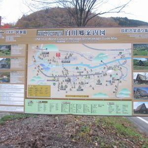 世界遺産・白川郷で日常の疲れを癒す(農村の原風景)