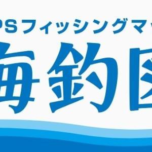 カンピ的【カヤックポイント探し方法】普通者編