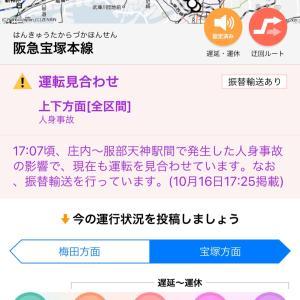 運転見合わせ-阪急電車宝塚線、振替輸送実施-人身事故で