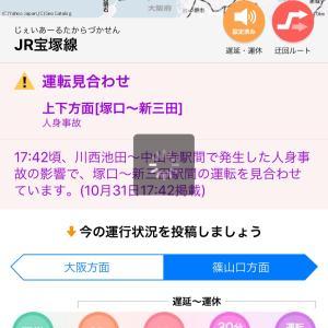 運転見合わせ JR宝塚線 お客様との接触