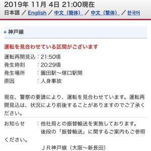 運転見合わせ。阪急神戸線-人身事故
