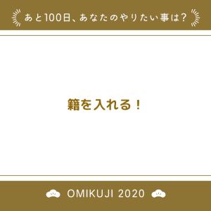 100日みくじにチェレンジ☆