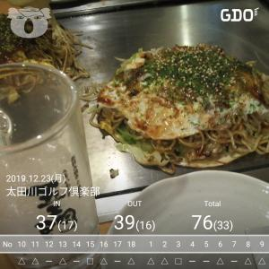 太田川ゴルフ場33回目と〜