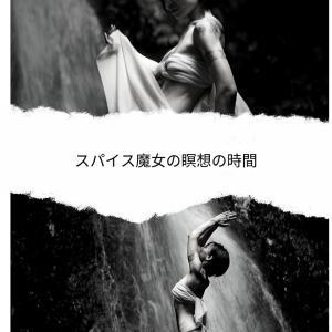 12/2と12/15★スパイス魔女の瞑想の時間