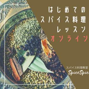 7/20&7/30〈オンライン〉はじめてのスパイス料理レッスン