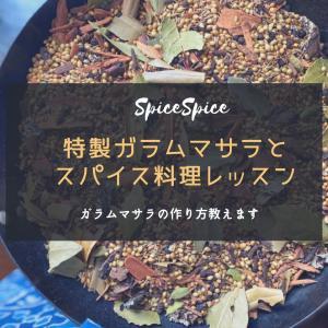 12/10★SpiceSpice特製ガラムマサラとスパイス料理レッスン
