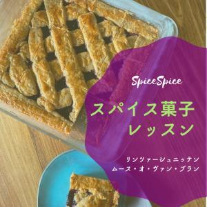 日程追加9/26&10/12★スパイス菓子レッスン