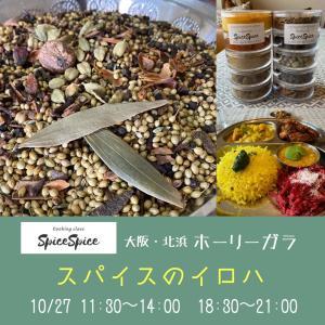 10/27★大阪・北浜でSpiceSpiceのレッスン