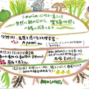 11/29 これからの心地よい暮らし方  〜自然に触れながら、楽縁仲間と一緒に成長しよう~