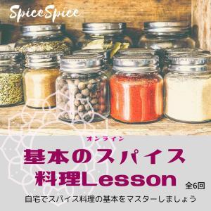 4月スタート〈オンライン〉基本のスパイス料理レッスン