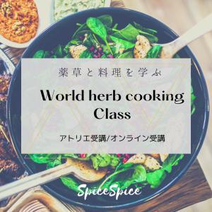 5月スタート★〈アトリエ〉薬草と料理を学ぶWorld herb cooking