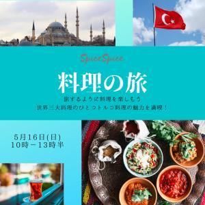 5/16★料理の旅-トルコ料理-